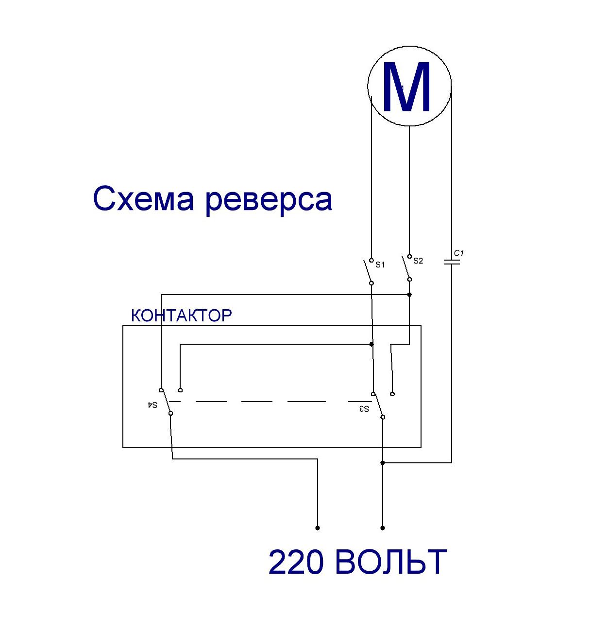 Схема подключения трехфазного двигателя в реверс